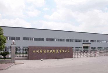 四川綿能(neng)機械制(zhi)造有限(xian)公司